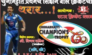 Chunabhatti Champions Trophy T-20 Cricket Tournament 2017