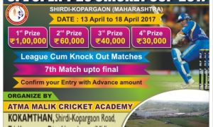 SPL Open T-20 Cricket Cup Tournament 2017