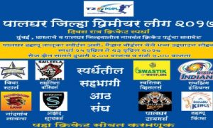 Palghar District Premier League Tournament 2017