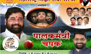 THANE PREMIER LEAGUE TOURNAMENT 2017