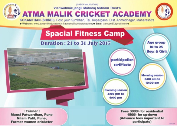 Atma Malik Cricket Academy Shirdi