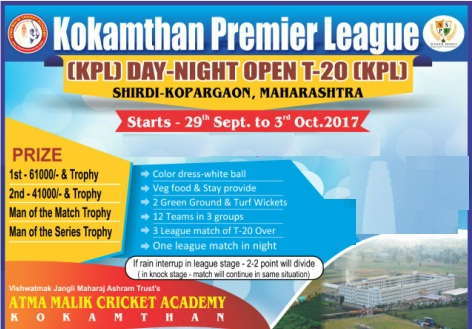 KPL Day-Night Open Tournament 2017 Shirdi