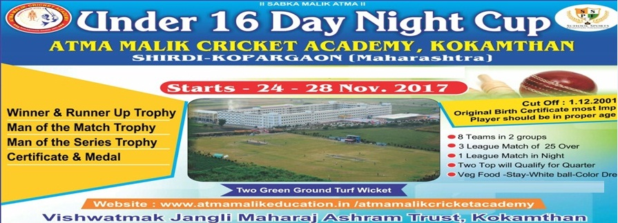 Under 16 Day Night Cricket Tournament Shirdi 2017