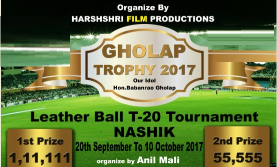 Gholap Trophy Tournament 2017 Nashik