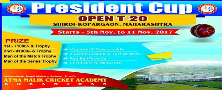 President Cup Open T-20 Tournament 2017 Shirdi
